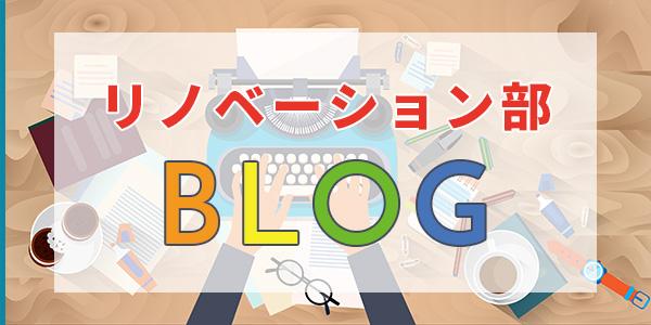 NITOH株式会社公式リノベーション部ブログ